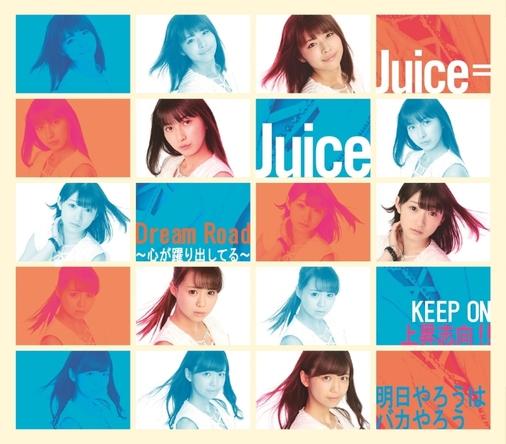 オリコン週間シングルランキング初登場5位を獲得した、Juice=Juiceの最新シングル「Dream Road〜心が躍り出してる〜/KEEP ON 上昇志向!!/明日やろうはバカやろう」(hachama/10月26日発売)