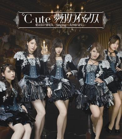 オリコン週間シングルランキング初登場2位を獲得した、℃-uteの最新シングル「夢幻クライマックス/愛はまるで静電気/Singing〜あの頃のように〜」(zetima/11月2日発売)