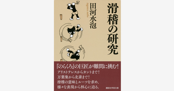 【保存版】滑稽、ユーモア、笑いの最強決戦! のらくろ田河水泡の理論と資料