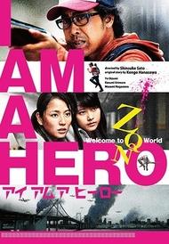 【映画ランキング】「アイアムアヒーロー」が首位に立つ!