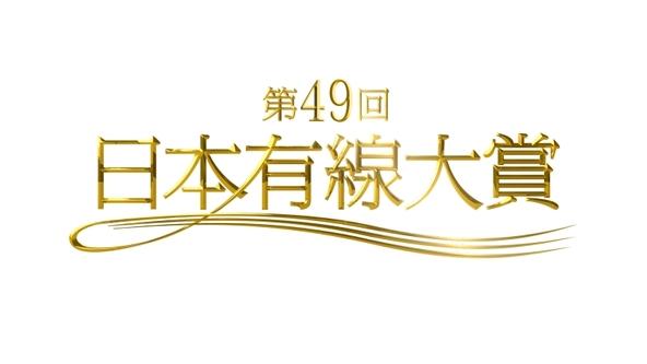 「第49回 日本有線大賞」話題賞にRADIO FISHとピコ太郎、新人賞にはふわふわも