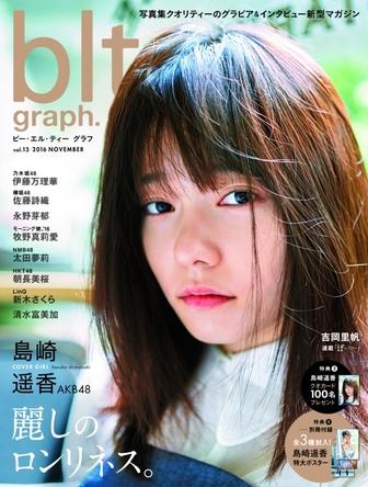 島崎遥香が表紙に登場している「blt graph. vol.13」(東京ニュース通信社)