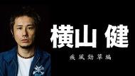 横山健のドキュメンタリーフィルム『横山健 -疾風勁草編-』が11月19日、AbemaTVにて放送が決定。