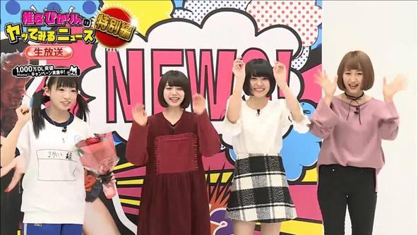 『椎名ぴかりんのヤッてみるニュース』1994生まれアイドル緊急座談会メンバー (c)AbemaTV