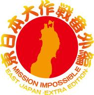 10-FEET主催『東日本大作戦番外編』第2弾発表でKen Yokoyama、SiM、マンウィズ、WANIMAら出揃う