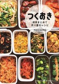 """nozomi「つくおき」レシピが46万部超で料理・グルメ部門年間首位獲得、""""作り置き""""への関心高まる"""