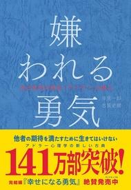 """「嫌われる勇気」が同書過去最高の売上で初の年間首位に、""""アドラーの教え""""シリーズ2作がTOP3入り"""