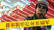 パーティー純度100%!ニューアルバムをリリースしたブルーノ・マーズに注目!【週刊!洋楽ハッスル#23】