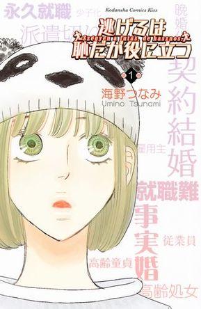 【マンガランキング】「逃げ恥」3週連続の1位獲得