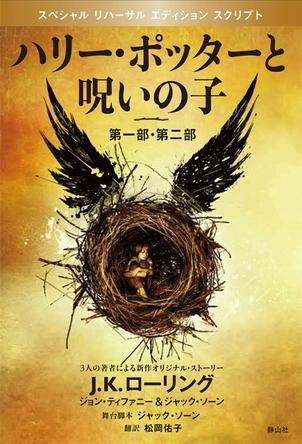 「ハリー・ポッター」シリーズ最新刊が海外著者作品初の4週連続首位獲得、文庫部門では東野圭吾が首位に