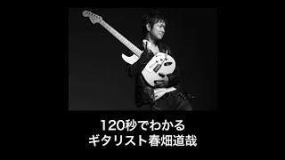 春畑道哉 ソロ初の『MUSIC FAIR』出演前に「120秒でわかるギタリスト春畑道哉」動画公開