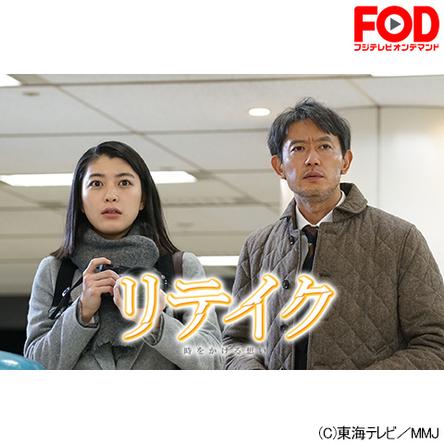 筒井道隆主演「リテイク 時をかける想い」第3話