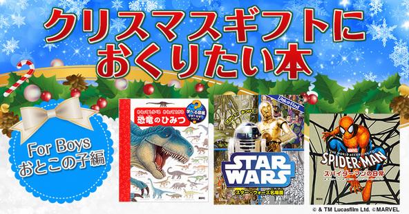 男の子がクリスマスに喜ぶ本は?──スター・ウォーズから恐竜まで厳選