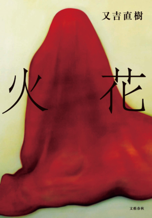 music.jp 2016年 年間文芸ランキング第1位を獲得した又吉直樹「火花」 (c)又吉直樹/文藝春秋