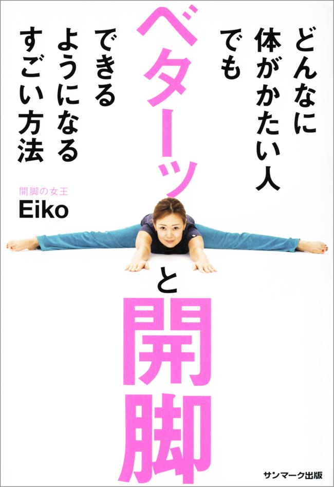 どんなに体がかたい人でもベターッと開脚できるようになるすごい方法 (c)Eiko/サンマーク出版