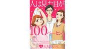【毎週公開】『人は見た目が100パーセント』ハイヒール嬢に白目!