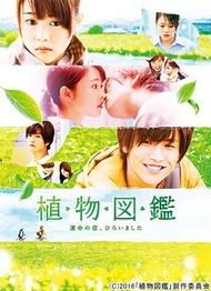 【映画ランキング】「植物図鑑 運命の恋、ひろいました」が2週連続第1位!