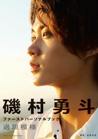 「仮面ライダーゴースト」で話題の磯村勇斗の素顔が満載の写真集、自宅での朝や地元のお気に入りスポットも