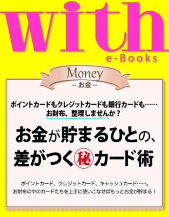 クレカ&ポイントを上手に使えば、もっとお金が貯まる!『お金が貯まるひとの、差がつくカード術』