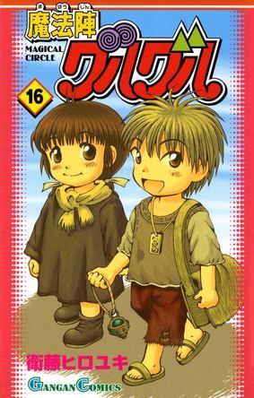 ニケとククリの大冒険!キタキタおやじなど伝説の個性派キャラクター量産漫画「魔法陣グルグル」、続編はもう読んだ?
