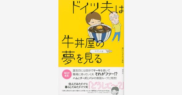 【愕然】ドイツ人と日本人は似て非なる……食生活は完全な無限ループ!?