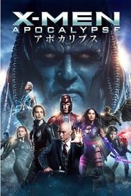 映画『X-MEN:アポカリプス』今だけ無料配信中、X-MEN史上最大スケールで描く大ヒットシリーズ集大成