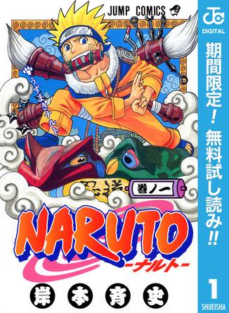 新世代のニンジャを打ち立てた、説明不要の漫画界の日本代表「NARUTO」を無料配信!