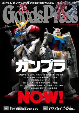 GoodsPress 2月号表紙 (C)創通・サンライズ・MBS