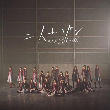 グループ初の50万枚突破となった欅坂46の3rdシングル「二人セゾン」(ソニー・ミュージックレコーズ/昨年11月30日発売)