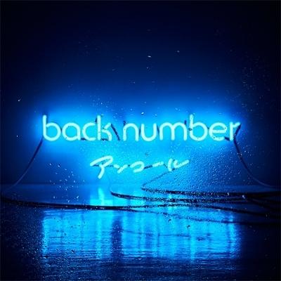 オリコン週間アルバムランキング2週連続で2位にランクインした、back numberの初ベストアルバム『アンコール』(ユニバーサルミュージック/昨年12月28日発売)