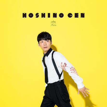 2017年1月11日付music.jp週間シングルランキング/第1位 星野 源「恋」ジャケット画像