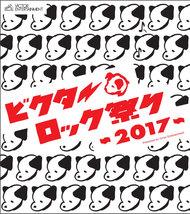 『ビクターロック祭り2017』に雨パ、サカナ、竹原ピストル、Dragon Ash、レキシら5組追加発表