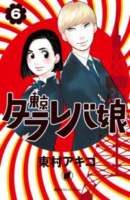 【ネタバレ注意】ドラマ化で話題「東京タラレバ娘」、原作漫画6巻ではどうなってる?倫子とKEYの関係は?