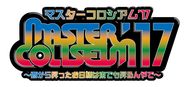 SABOTENとPAN主催イベント『MASTER COLISEUM』最終発表でlocofrank、BUZZ THE BEARS、POT