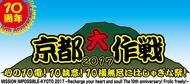 10-FEETの主催フェス『京都大作戦』の日程&タイトルが解禁に 史上初の三日間での開催が決定