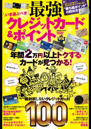 年間2万円以上お得になる!いま選ぶべき最強クレジットカード&ポイントとは