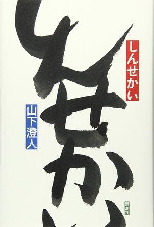 第156回芥川賞、山下澄人さんが「しんせかい」で受賞