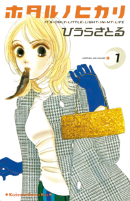 綾瀬はるかの干物女が可愛すぎる「ホタルノヒカリ」原作漫画1〜3巻無料配信中