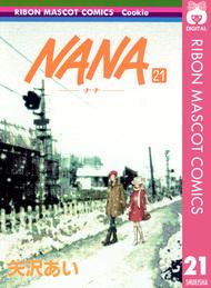 連載再開を望む女子多数、伝説の少女漫画『NANA』未回収の伏線まとめ