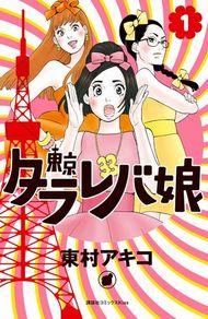 【マンガランキング】ドラマが好調なスタートを切った「東京タラレバ娘」が2週連続1位