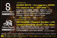 『SYNCHRONICITY'17』『After Hours'17』の第3弾発表でZAZEN BOYS、People In The Boxら全10組