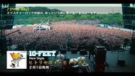 10-FEET 『京都大作戦2016』ライブ映像を含むシングル「ヒトリセカイ×ヒトリズム」の全曲トレーラーを公開