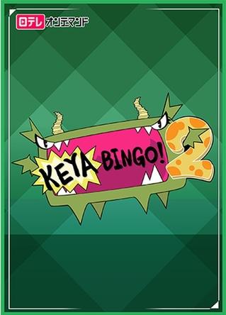 欅坂46が出演するバラエティー番組のBlu-ray「全力! 欅坂46バラエティー KEYABINGO! Blu-ray BOX」が、オリコン週間BDランキングバラエティ・お笑い部門で1位を獲得 (C)「KEYABINGO!」製作委員会