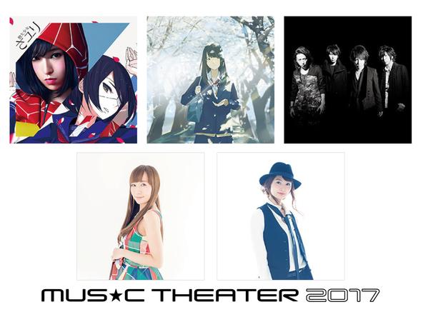 『MUSIC THEATER 2017』第二弾発表でシド、さユり、戸松遥、三月のパンタシア、高垣彩陽の全5組