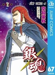 【ネタバレ注意】いよいよクライマックス!? 大人気マンガ『銀魂』の最新章のあらすじとは?