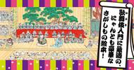 ねこが「歌舞伎」!? にゃんとも豪華なさがしもの絵本。歌舞伎入門におすすめ!