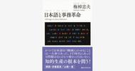 【名著】日本語が滅びる!? 日本語入力は本当に進化しているのか