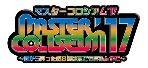 『MASTER COLISEUM』バンビーノ、とろサーモン、アイロンヘッドを追加発表 タイムテーブルも公開に