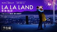 今年のアカデミー賞で14ノミネートされた映画『ラ・ラ・ランド』とは?