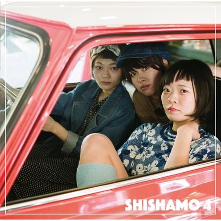 オリコン週間アルバムランキング8位に初登場した、SHISHAMOの最新アルバム『SHISHAMO 4』(ユニバーサルミュージック/2月22日発売)